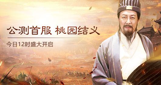唐国强代言新游 《神道三国》11月17日震撼公测