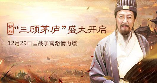 12月29日新服三顾茅庐盛大开启