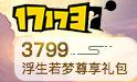 17173 浮生若梦尊享礼包