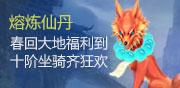 3月熔炼仙丹 仙元坐骑元灵齐狂欢