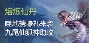 8月熔炼仙丹