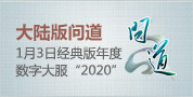 大陆版问道 1月3日经典版数字大服2020