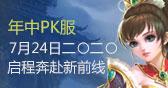7月24日年中pk大服二〇二〇