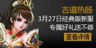 3月27日经典版新服古道热肠