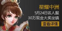 5月24日经典版名人服星耀中洲