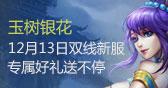 12月13日双线新服玉树银花