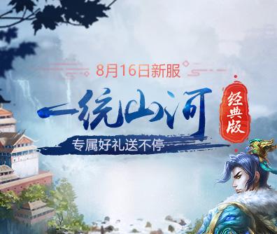 8月16日经典版新服一统山河