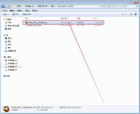 双击SDSG_Mini_1.10.000.exe运行文件