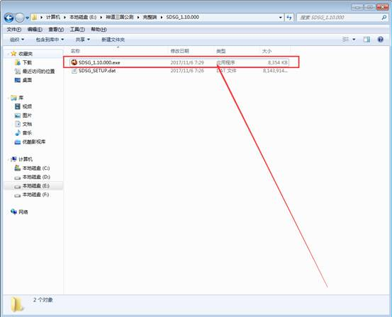 双击SDSG_1.10.000.exe运行文件