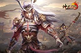 神道三国壁纸3